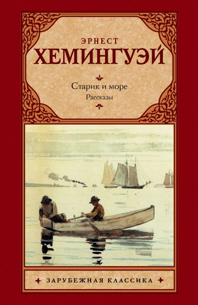 Старик и море : [повесть]. Рассказы
