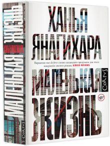 Янагихара Х. - Маленькая жизнь обложка книги