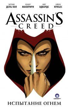 Кол Э., МакКрири К. - Assassin's Creed. Испытание огнем обложка книги