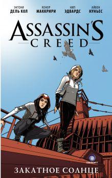 Кол Э., МакКрири К. - Assassin's Creed: Закатное солнце обложка книги
