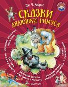 Харрис Д. - Сказки дядюшки Римуса' обложка книги