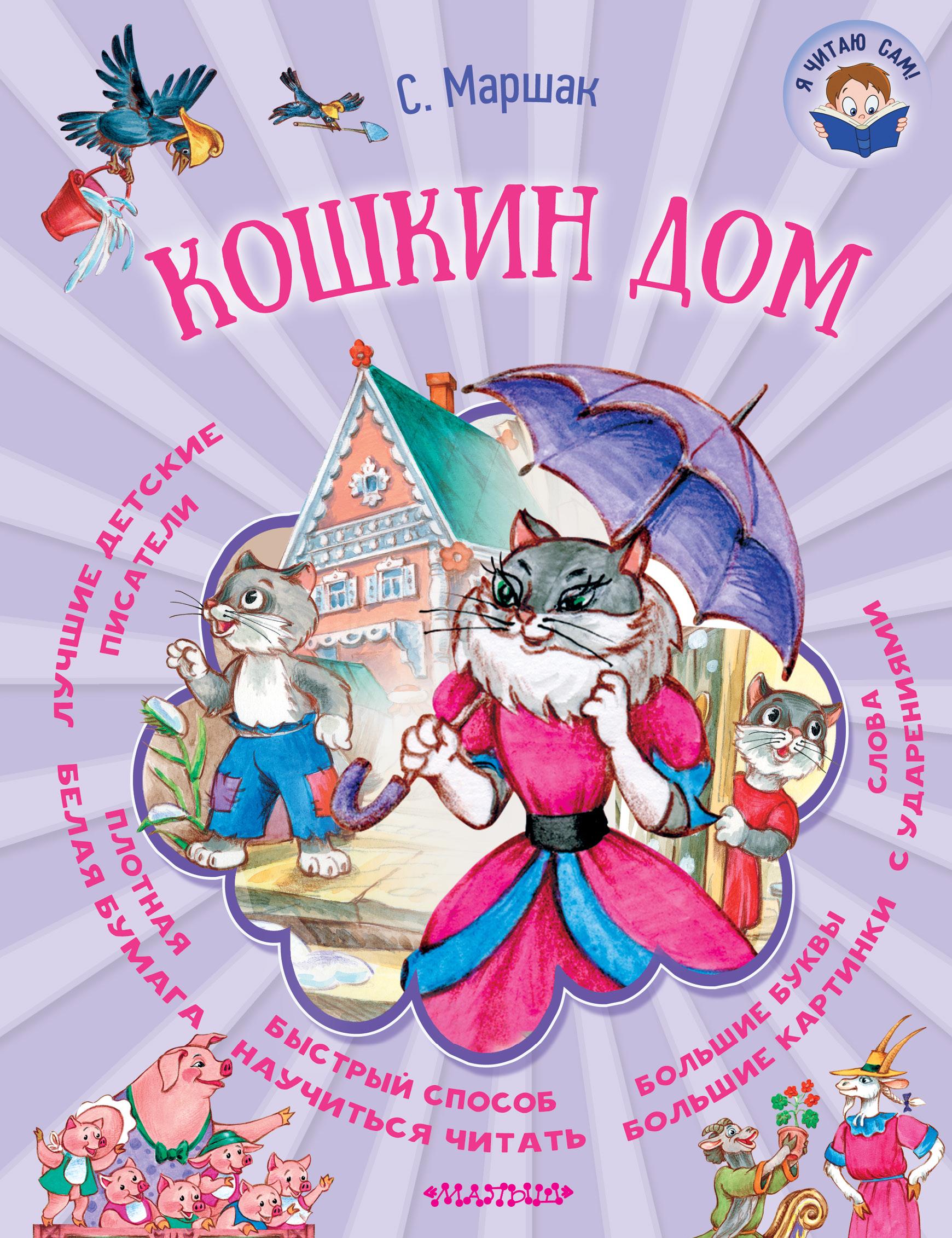 Книжка в картинках кошкин дом маршака