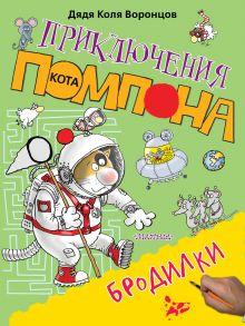 дядя Коля Воронцов - Бродилки обложка книги