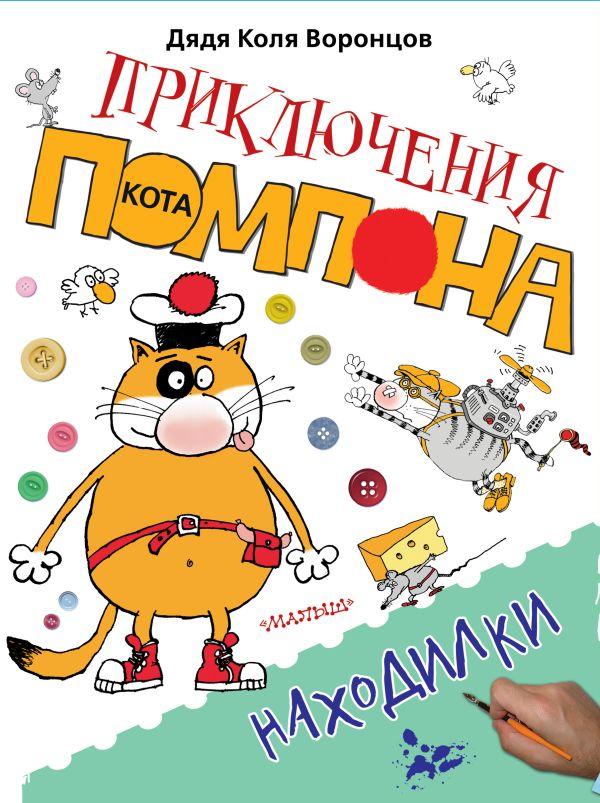 Находилки Воронцов Н.П.