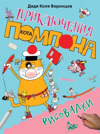 Рисовалки Воронцов Н.П.