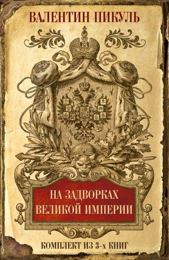 На задворках Великой империи. Комплект из 3х книг Пикуль В.С.