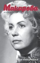 Макарова И.В. - Родом из Сибири' обложка книги