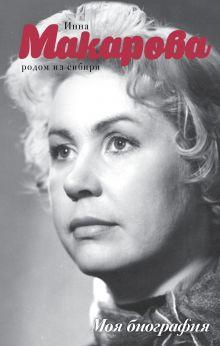 Макарова И.В. - Родом из Сибири обложка книги