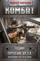 Андрей Воронин. Комбат. Один против всех. 4 книги