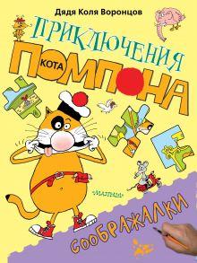 дядя Коля Воронцов - Соображалки обложка книги