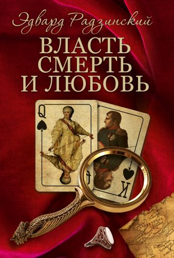 Эдвард Радзинский. Власть, смерть и любовь. 4 книги