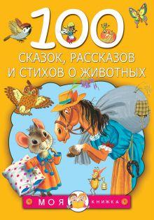 Маршак С.Я., Берестов В.Д, Сутеев В.Г. и др. - 100 сказок, рассказов и стихов о животных обложка книги