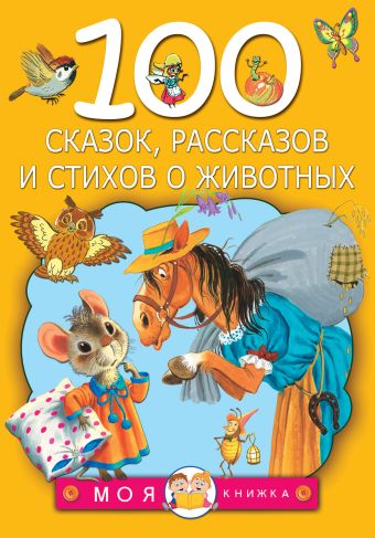 100 сказок, рассказов и стихов о животных Маршак С.Я., Берестов В.Д, Сутеев В.Г. и др.