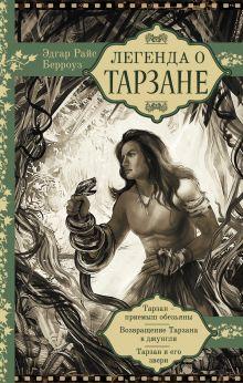 Берроуз Э.Р. - Легенда о Тарзане обложка книги