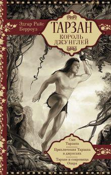 Берроуз Э.Р. - Тарзан. Король Джунглей обложка книги