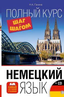 Ганина Н.А. - Немецкий язык. Полный курс ШАГ ЗА ШАГОМ + CD обложка книги
