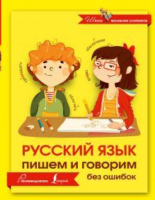 . - Русский язык. Пишем и говорим без ошибок обложка книги