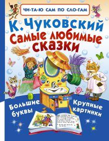 Чуковский К.И, - Самые любимые сказки обложка книги