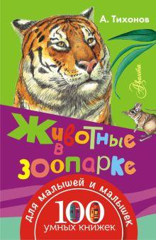 Тихонов А.В. - Животные в зоопарке обложка книги