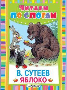 Сутеев В.Г. - Яблоко обложка книги