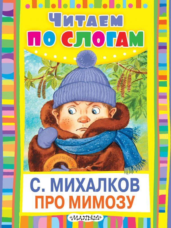 Про мимозу Михалков С.В.
