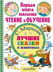 Маршак С.Я. - Лучшие сказки о животных обложка книги