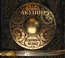 Акунин Б. - Аудиокн. Акунин. Вдовий плат обложка книги