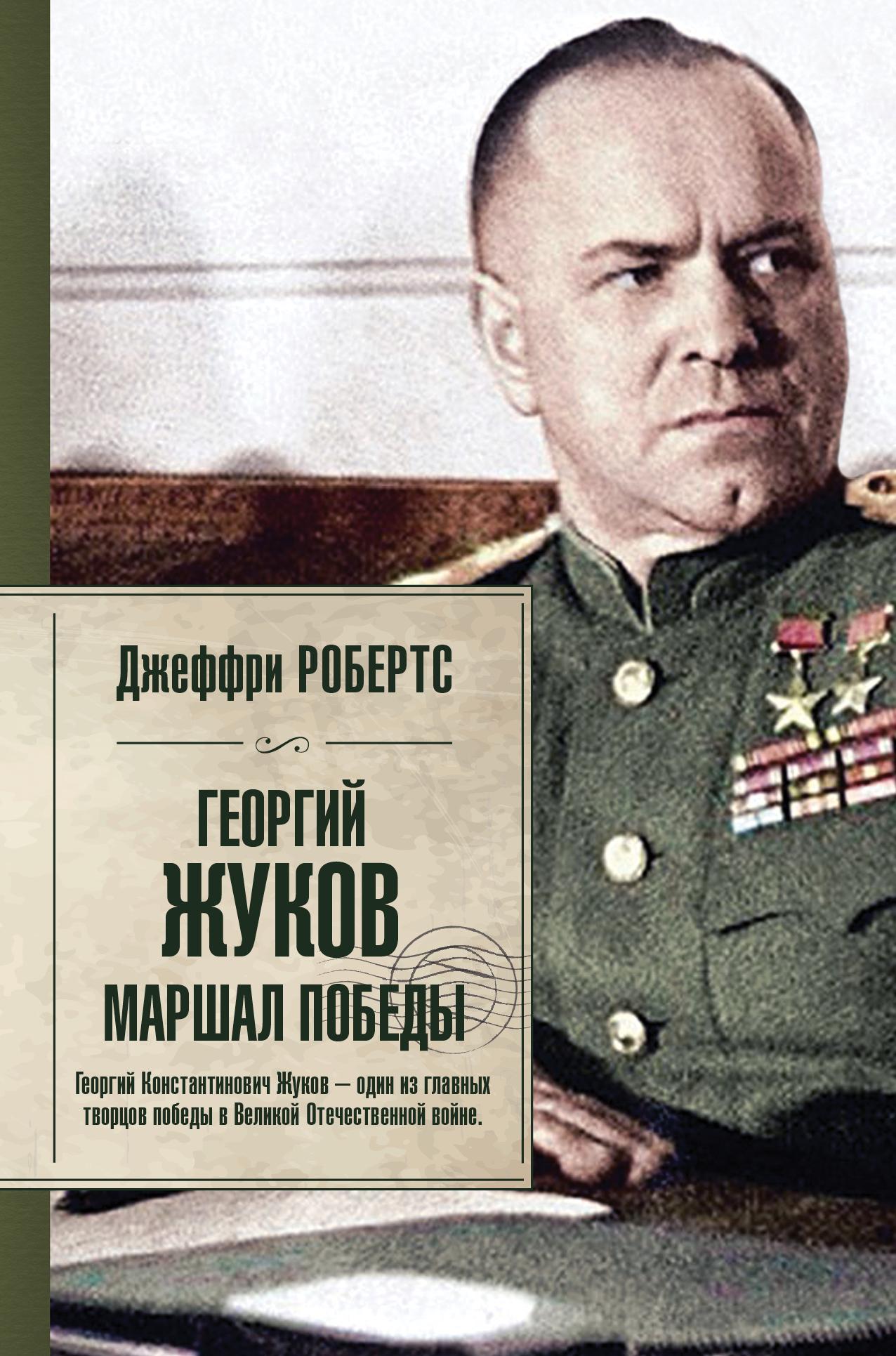 Георгий Жуков. Маршал Победы ( Робертс Д.  )