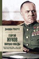 Робертс Д. - Георгий Жуков. Маршал Победы' обложка книги