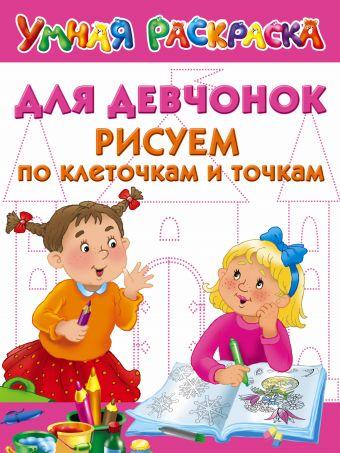 Для девчонок. Рисуем по клеточкам и точкам Дмитриева В.Г.