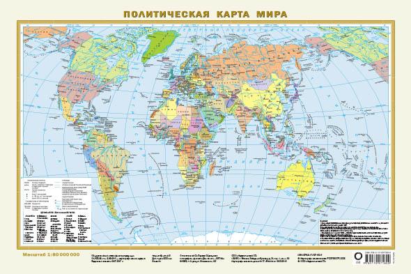 Политическая карта мира А3 ( .  )