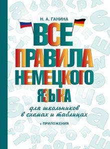 Ганина Н.А. - Все правила немецкого языка для школьников в схемах и таблицах обложка книги