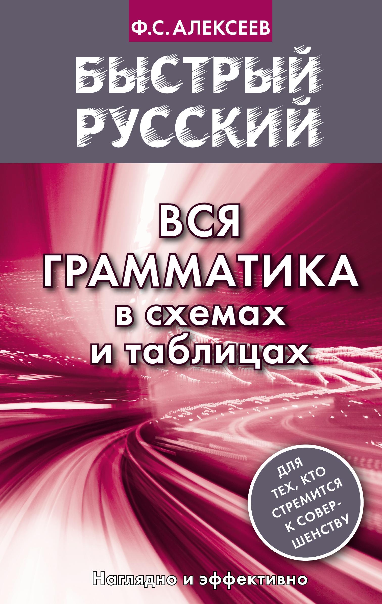 Быстрый русский. Вся грамматика в схемах и таблицах ( Алексеев Ф.С.  )