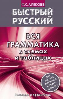 Алексеев Ф.С. - Быстрый русский. Вся грамматика в схемах и таблицах обложка книги