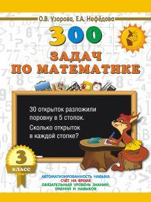 Узорова О.В., Нефедова Е.А. - 300 задач по математике. 3 класс обложка книги
