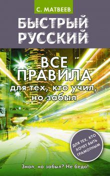 Матвеев С.А. - Быстрый русский. Все правила для тех, кто учил, но забыл обложка книги