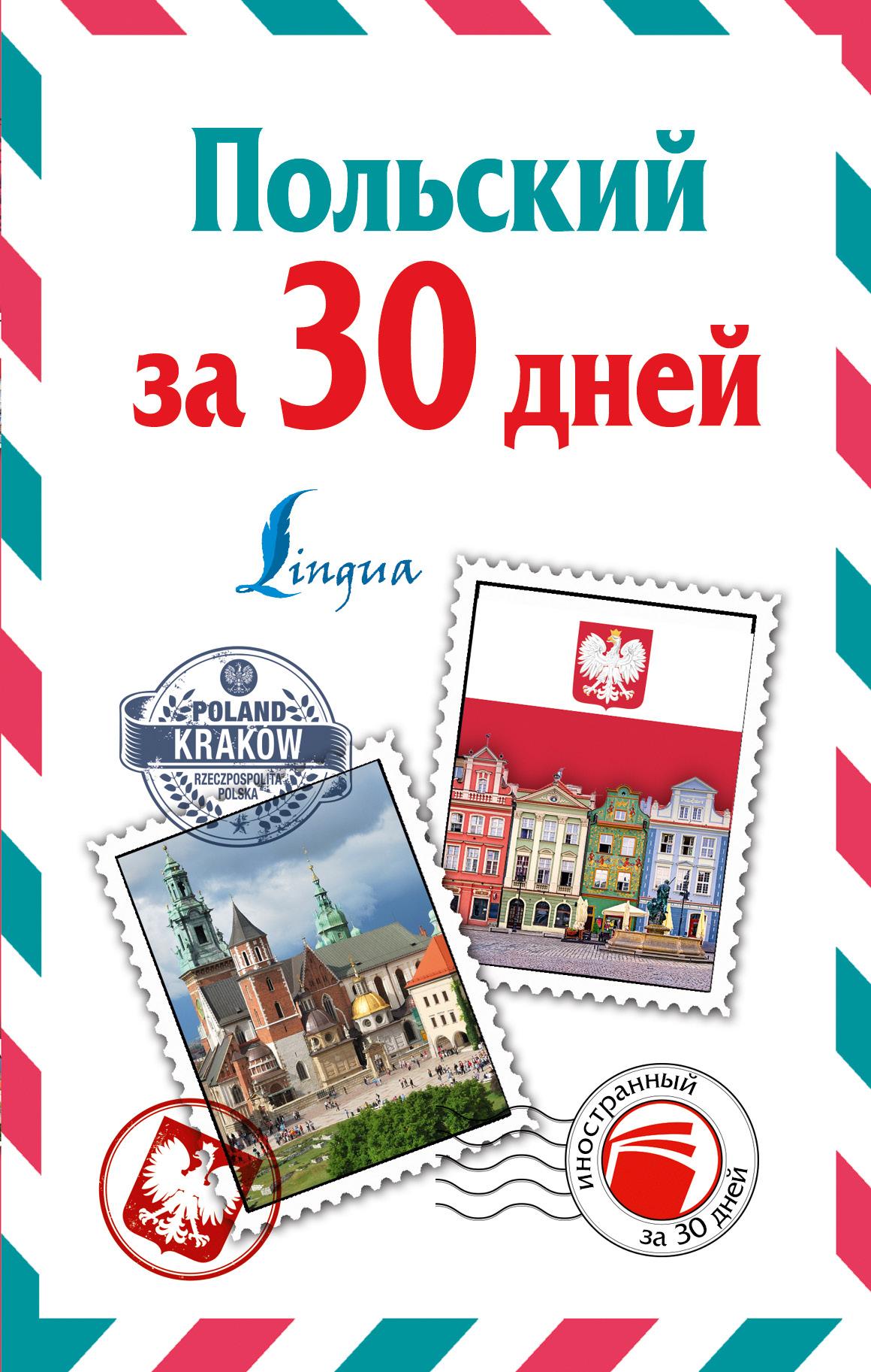 Польский за 30 дней ( Прутовых Т.А.  )
