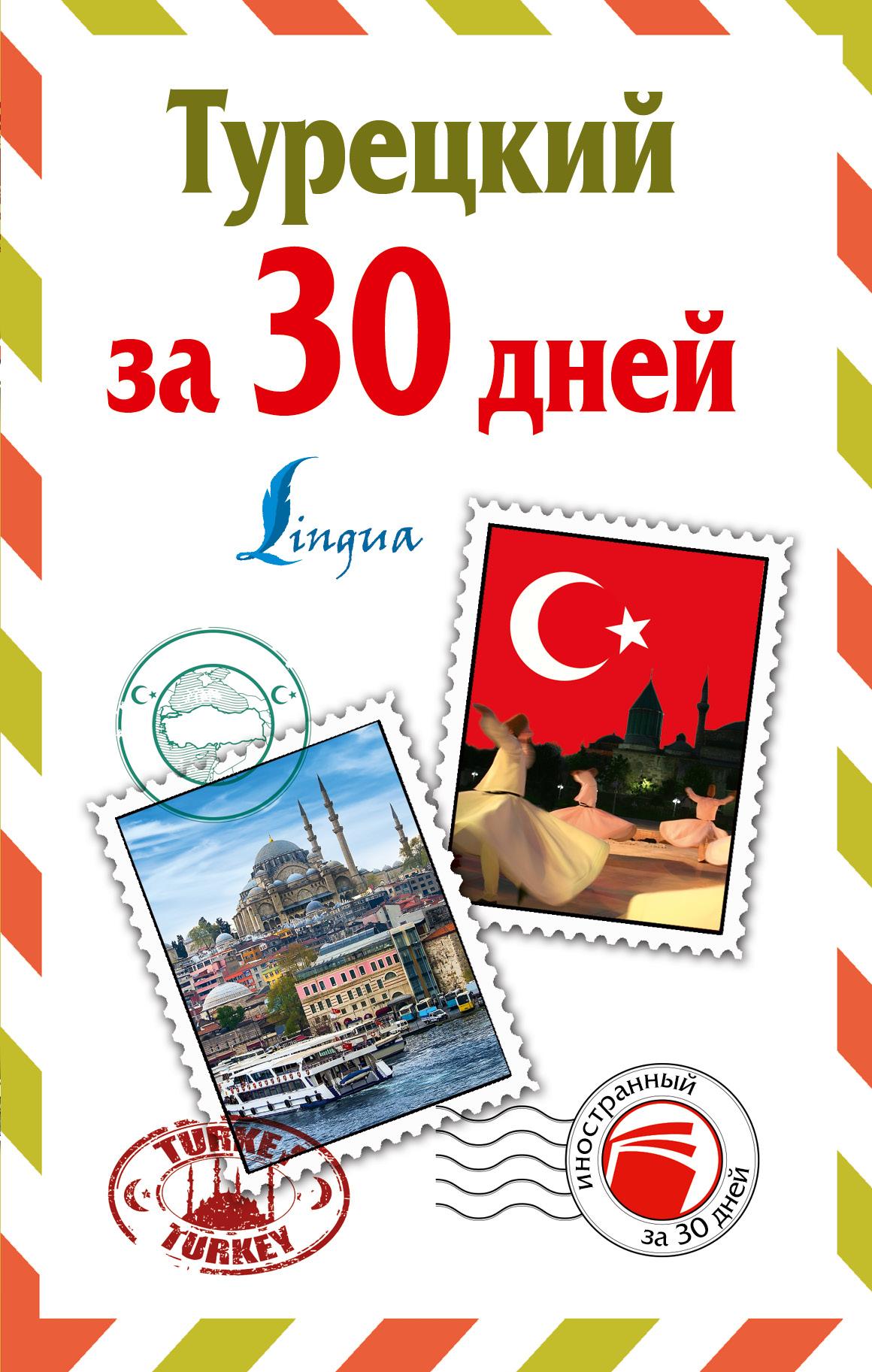 Турецкий за 30 дней ( Лукашевич Д.П.  )