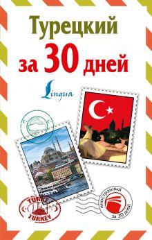 Лукашевич Д.П. - Турецкий за 30 дней обложка книги