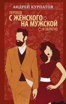 Курпатов А.В. - Перевод с женского на мужской и обратно' обложка книги
