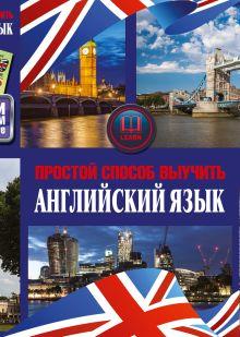 - Простой способ выучить английский язык обложка книги