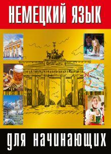 - Немецкий язык для начинающих обложка книги