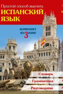 - Простой способ выучить испанский язык обложка книги