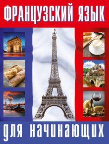 - Французский язык для начинающих обложка книги