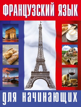 Французский язык для начинающих