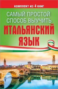 Зорько Г.Ф. - Самый простой способ выучить итальянский язык обложка книги