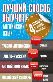 - Лучший способ выучить английский язык обложка книги