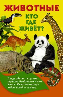 Глотова В.Ю. - Животные. Кто где живет? обложка книги