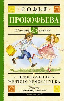 Прокофьева С.Л. - Приключения жёлтого чемоданчика обложка книги
