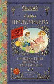 Приключения жёлтого чемоданчика обложка книги
